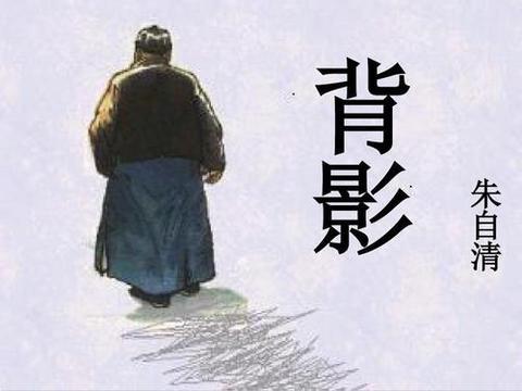 """课本删除《背影》?著名诗人余光中:朱自清不算""""散文大师"""""""