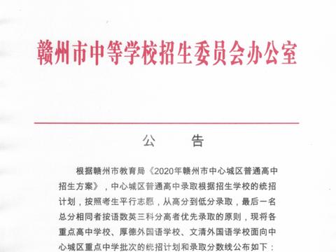 最新!赣州中心城区重点高中统招录取分数线划定