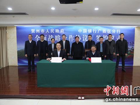 中国银行广西区分行与贺州市政府签署全面战略业务合作协议
