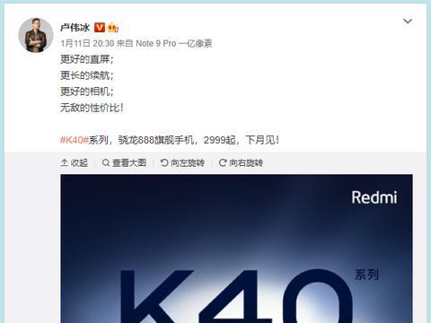卢伟冰晒Redmi K40强大的续航!屏幕非左右挖孔屏设计