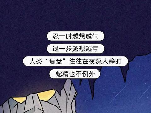 【防骗漫画】葫芦娃智斗蛇精