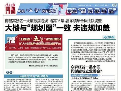 """南昌高新区一大厦被指违规""""增高""""5层!执法人员回应了!"""
