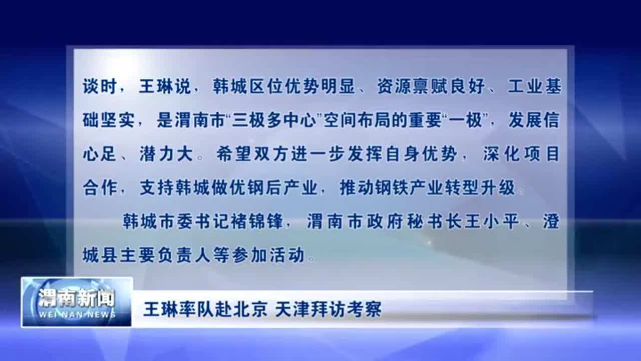 视频丨《渭南新闻联播》2020年10月22日