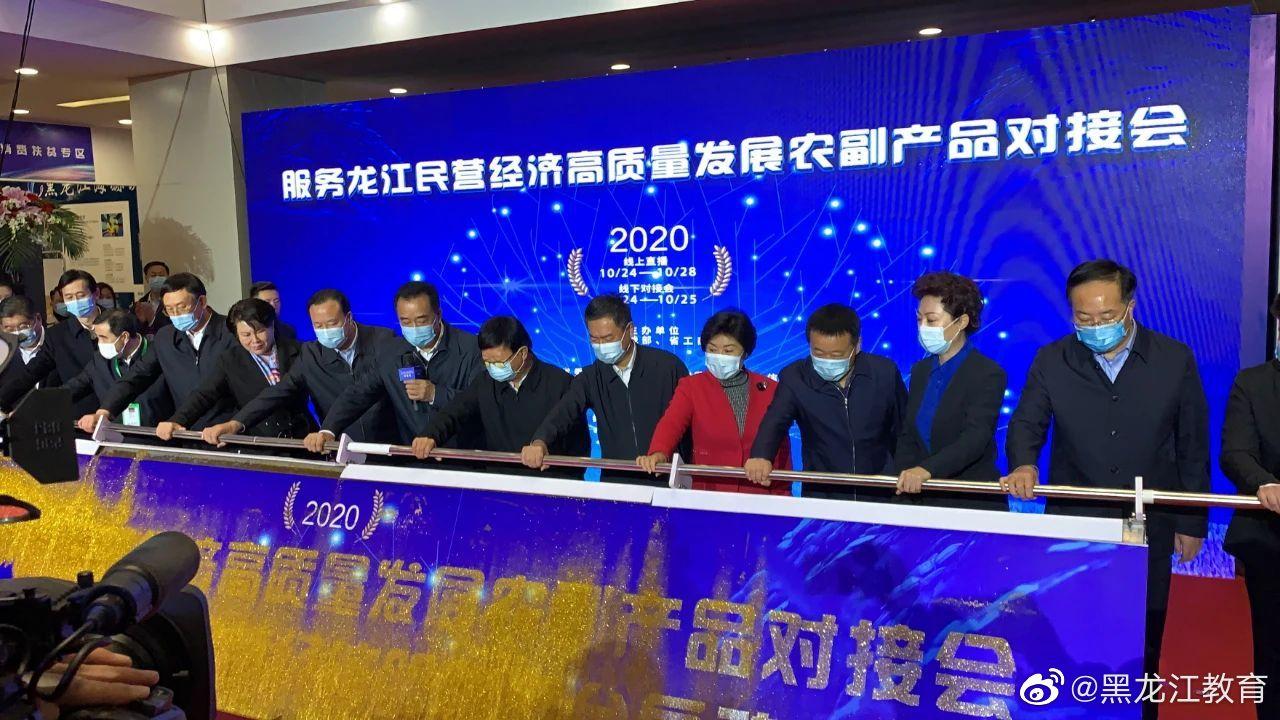 全省高校积极助力龙江民营经济发展