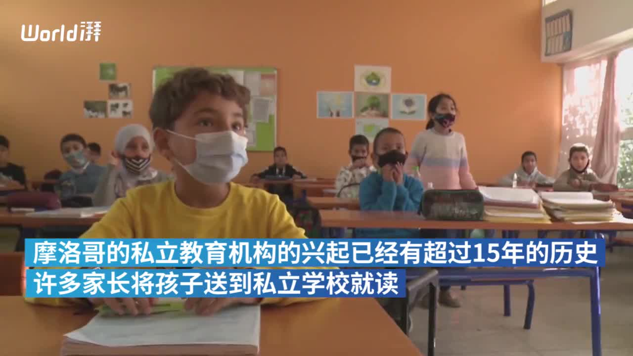 疫情期间生源不足,摩洛哥68所私立学校关停