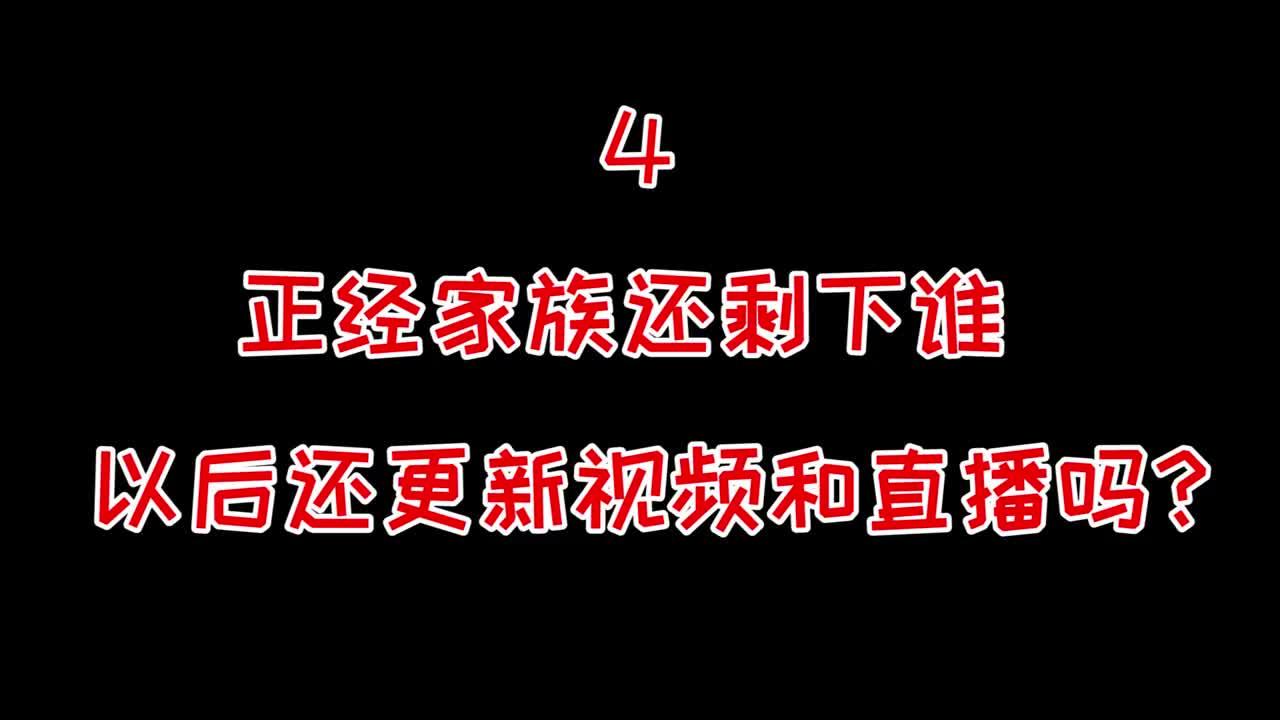 正经的江叔不玩迷你世界了,正经家族没有解散。