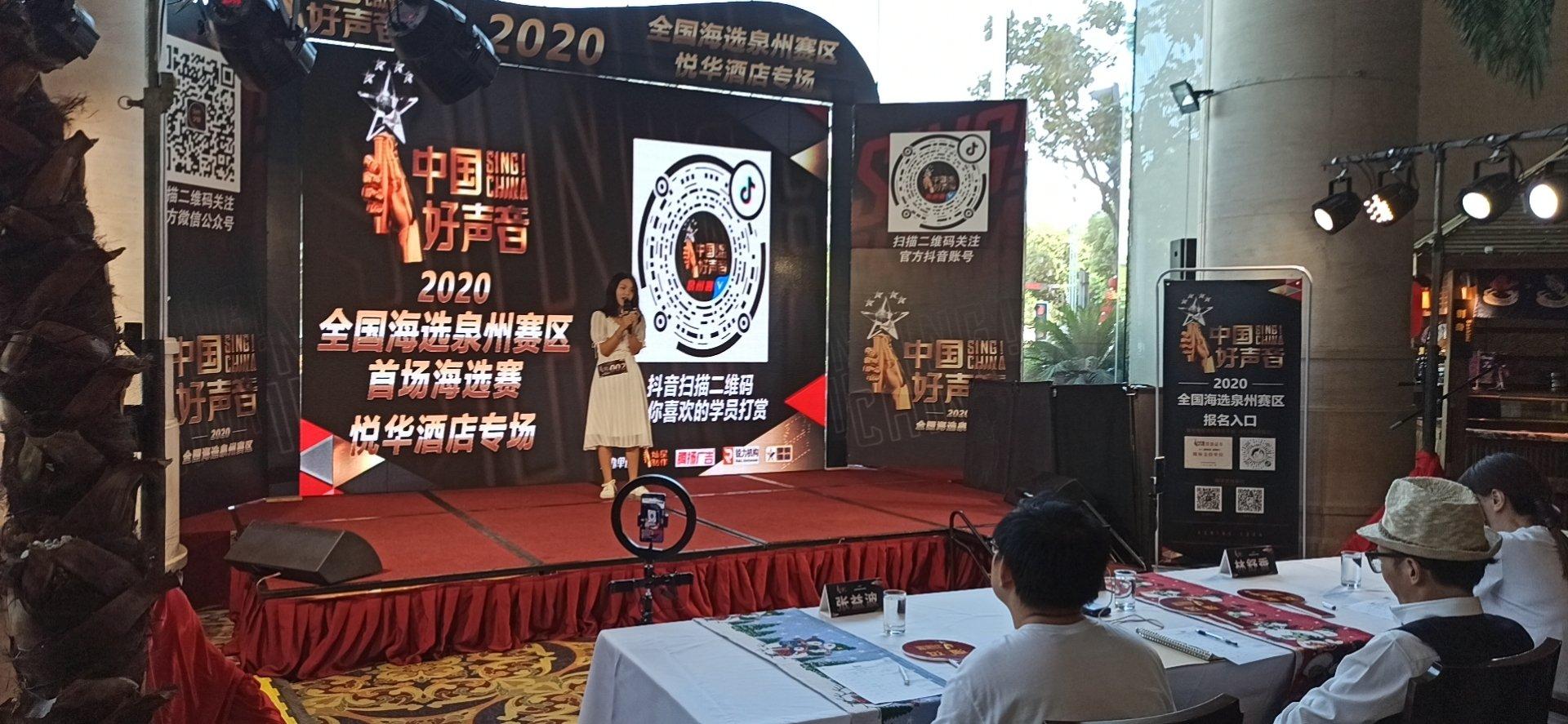 2020好声音全球海选泉州赛区悦华酒店专场启动