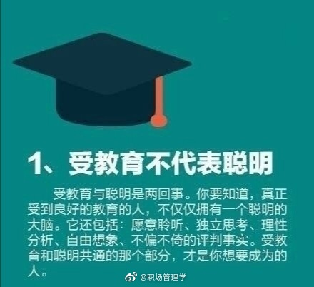 真正受教育者,一生应该具备的14种思维方式!