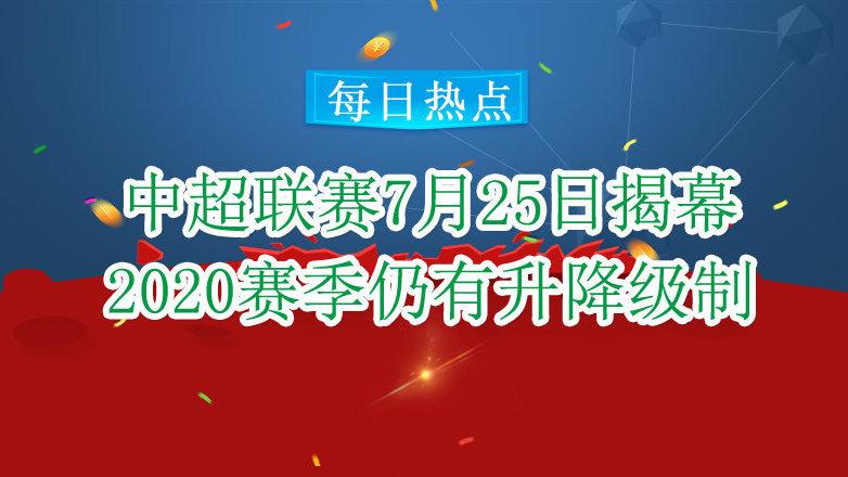 《中超联赛7月25日揭幕,2020赛季仍有升降级制》