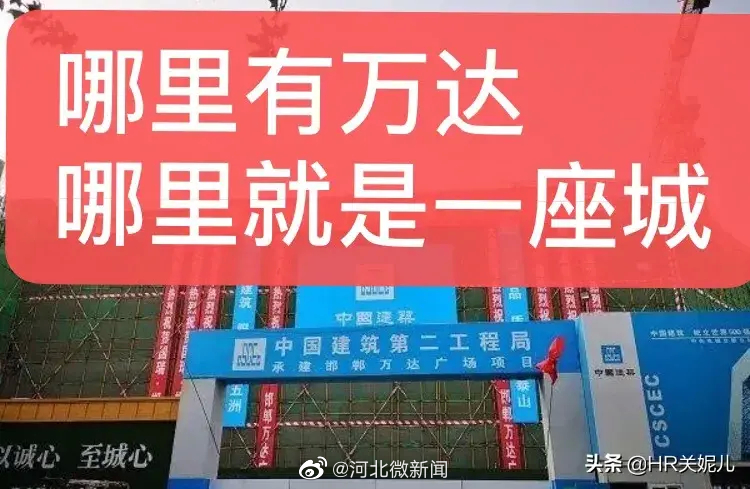邯郸万达广场预计2020年建成开业