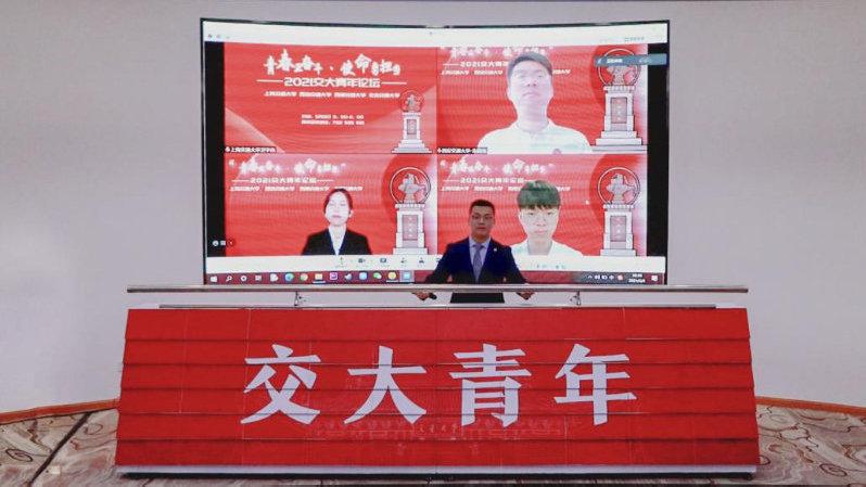"""""""青春正奋斗·使命勇担当""""2021交大青年论坛举办"""