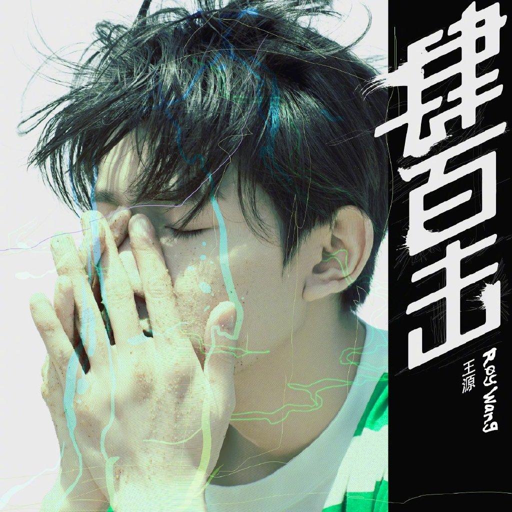 王源新EP封面图,王源 一头短发随风飘扬,身穿绿白条纹短袖衫