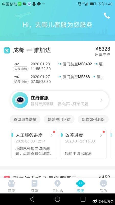 8328元@去哪儿网 平台购往返机票(去程已用),返程仅退1605元