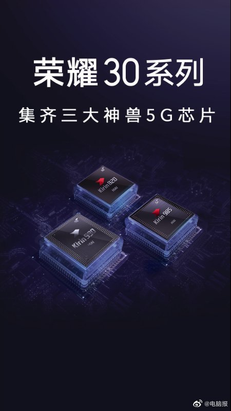 荣耀30系列将首发麒麟985芯片