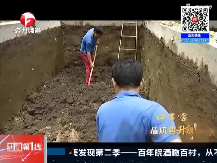 《新闻第一线》淮北:口子窖品质再升级——老窖泥培育新生机