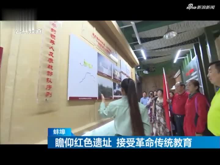 《新闻第一线》蚌埠:瞻仰红色遗址  接受革命传统教育