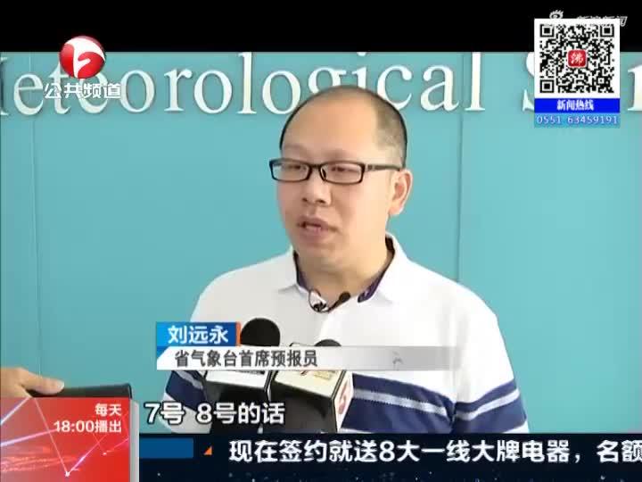 """《新闻第一线》安徽:高考""""天气""""答案已出  请查收"""
