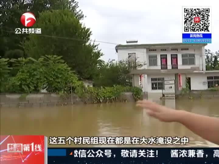 《新闻第一线》泾县:山水来袭村庄被淹  三百村民受灾