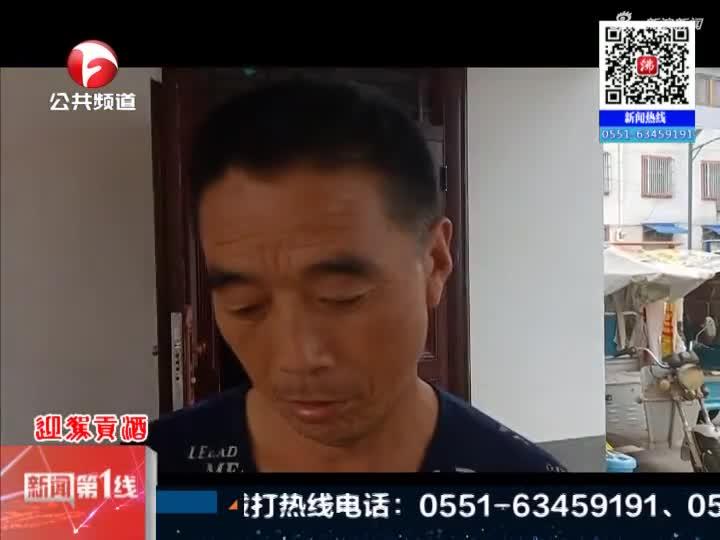 《新闻第一线》泗县:兄弟仨辨认  高山是走失的苏小四