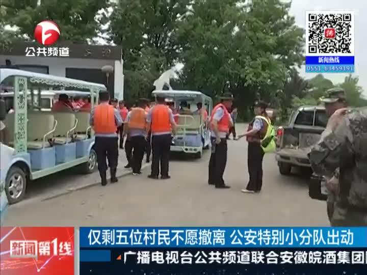 《新闻第一线》仅剩五位村民不愿撤离  公安特别小分队出动