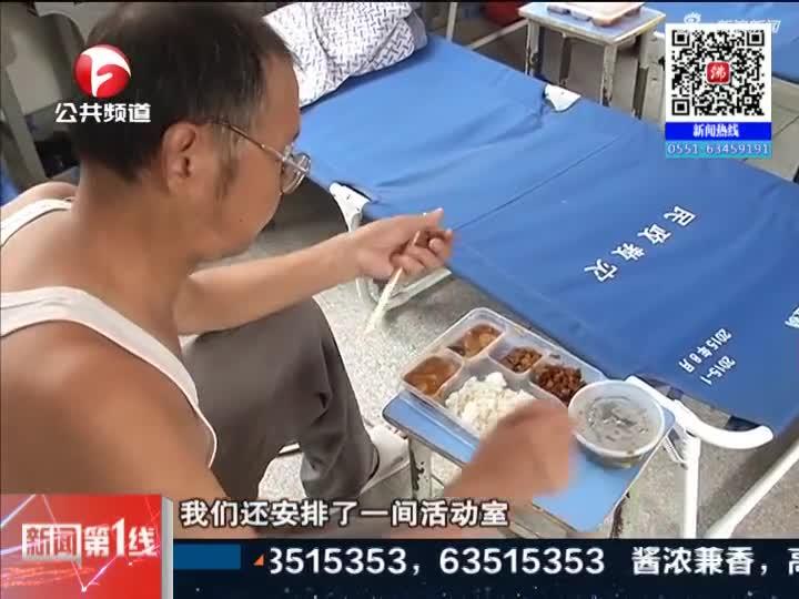 《新闻第一线》安庆:记者走访新洲乡安置点  居民得到妥善安置