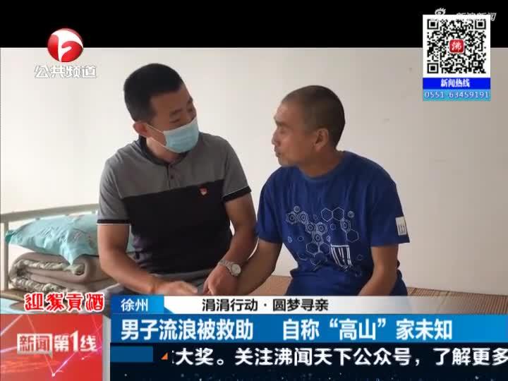 """《新闻第一线》徐州:男子流浪被救助  自称""""高山""""家未知"""
