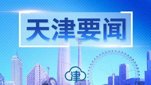 廖国勋会见中国旅游集团董事长万敏