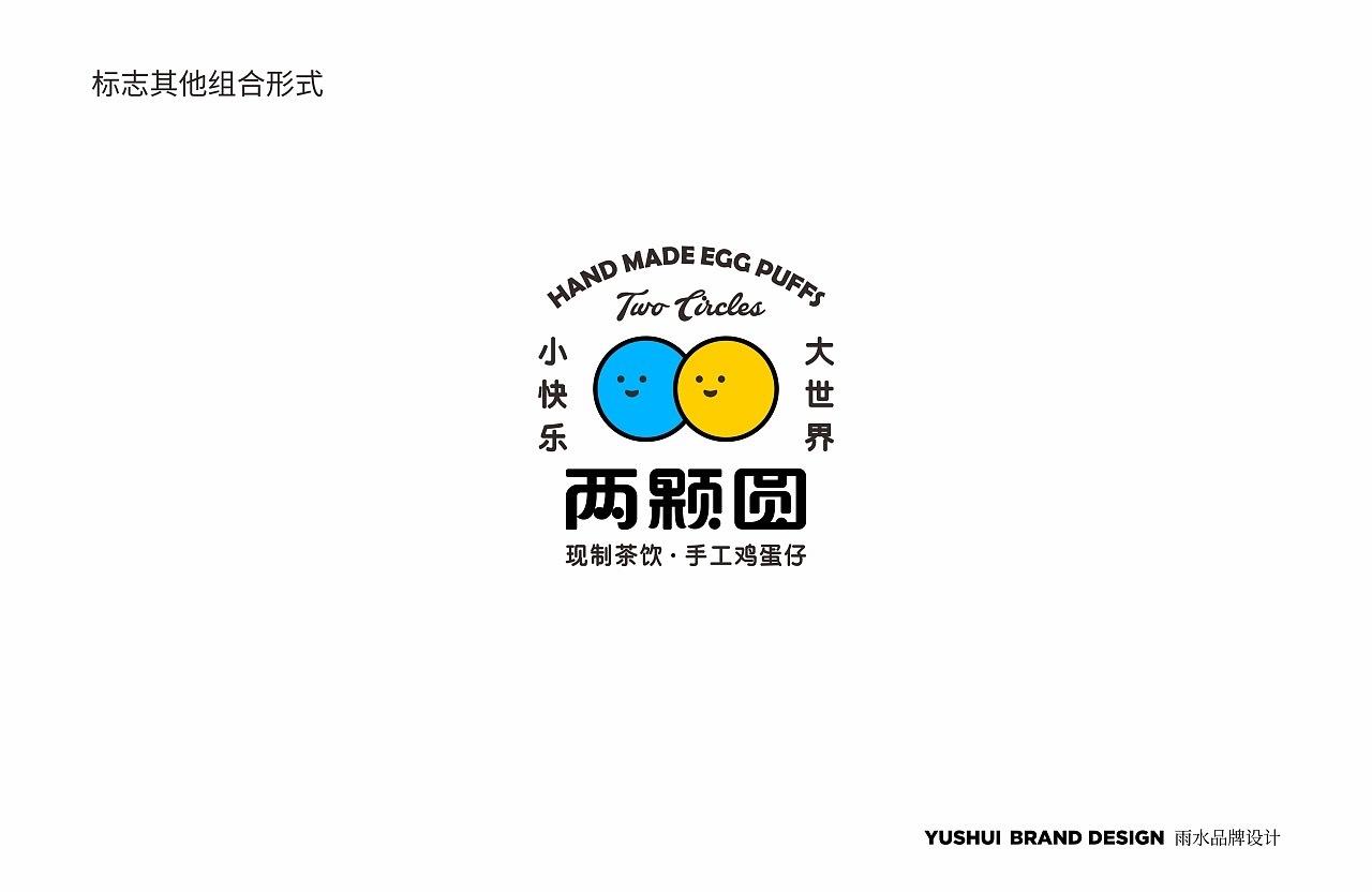 两颗圆现制茶饮手工鸡蛋仔奶茶店logo设计,大大的世界小小的快乐。