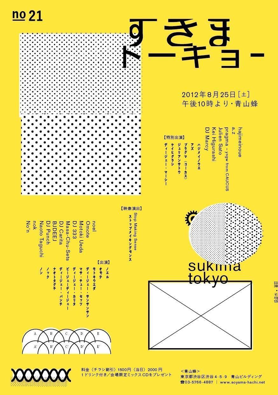 黄色系海报设计,希望能给你的设计带来更多灵感~