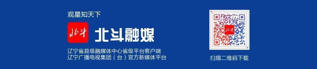 辽宁发布关于做好离京来(返)辽人员精准健康管理服务工作的通知!