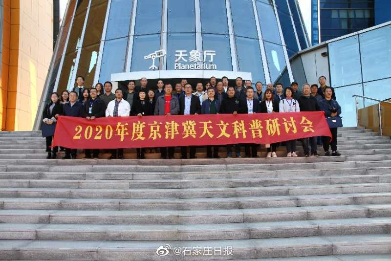 """2020年度""""京津冀天文科普研讨会""""在正定举办"""