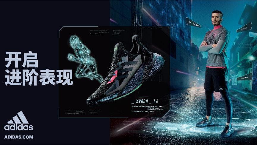 阿迪达斯电竞灵感X9000系列跑鞋上市;日本PITTA口罩系列产品全线升级