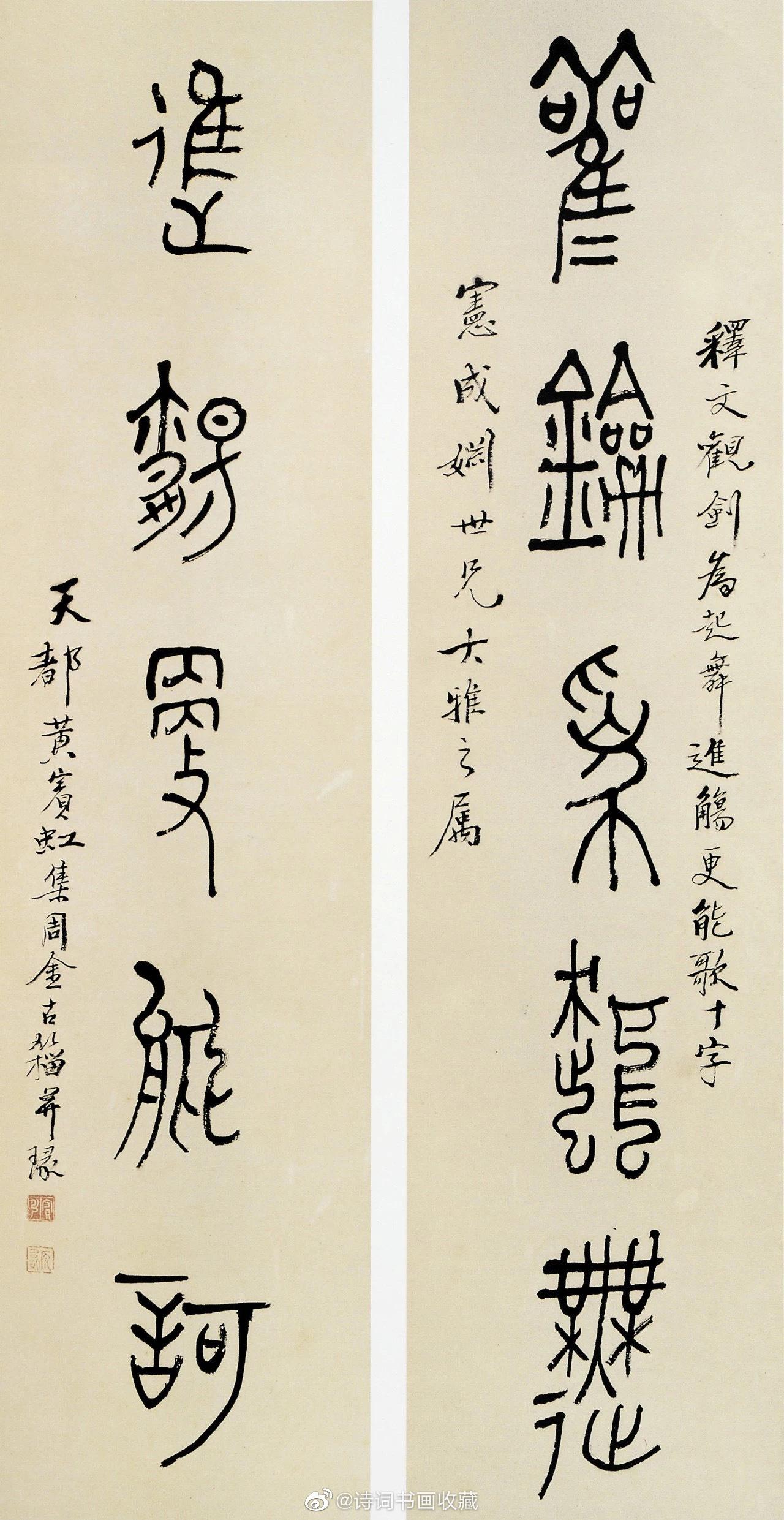 黄宾虹金文书法作品欣赏