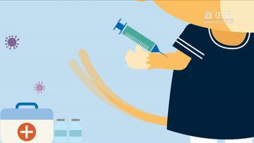 公益微视频|接种新冠疫苗,共建免疫屏障