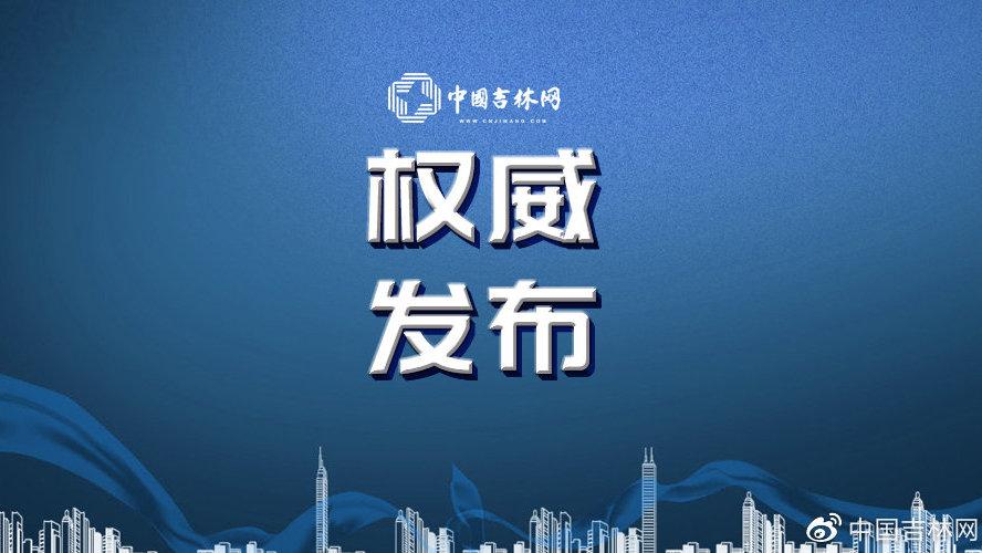 长春邮局海关正式挂牌