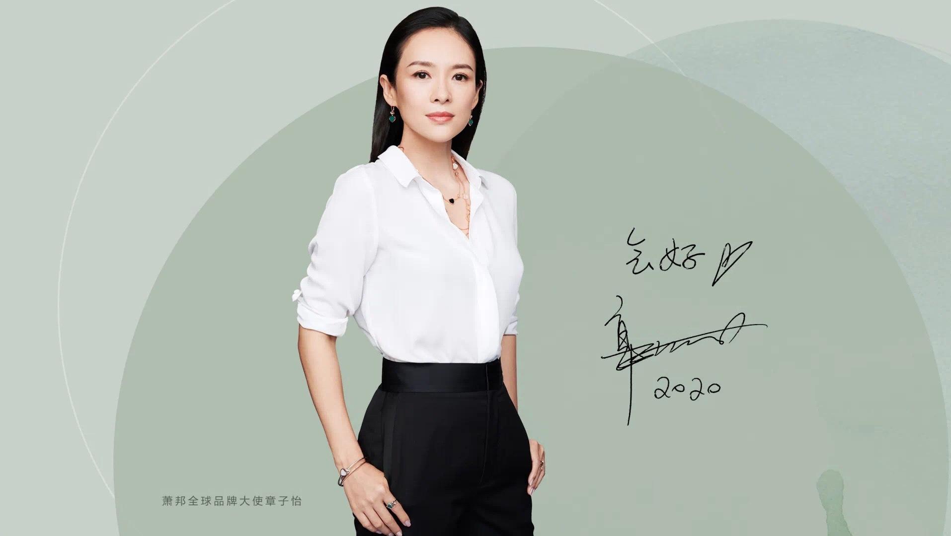 萧邦释出一组品牌物料,章子怡、王源、朱一龙、刘涛亮相