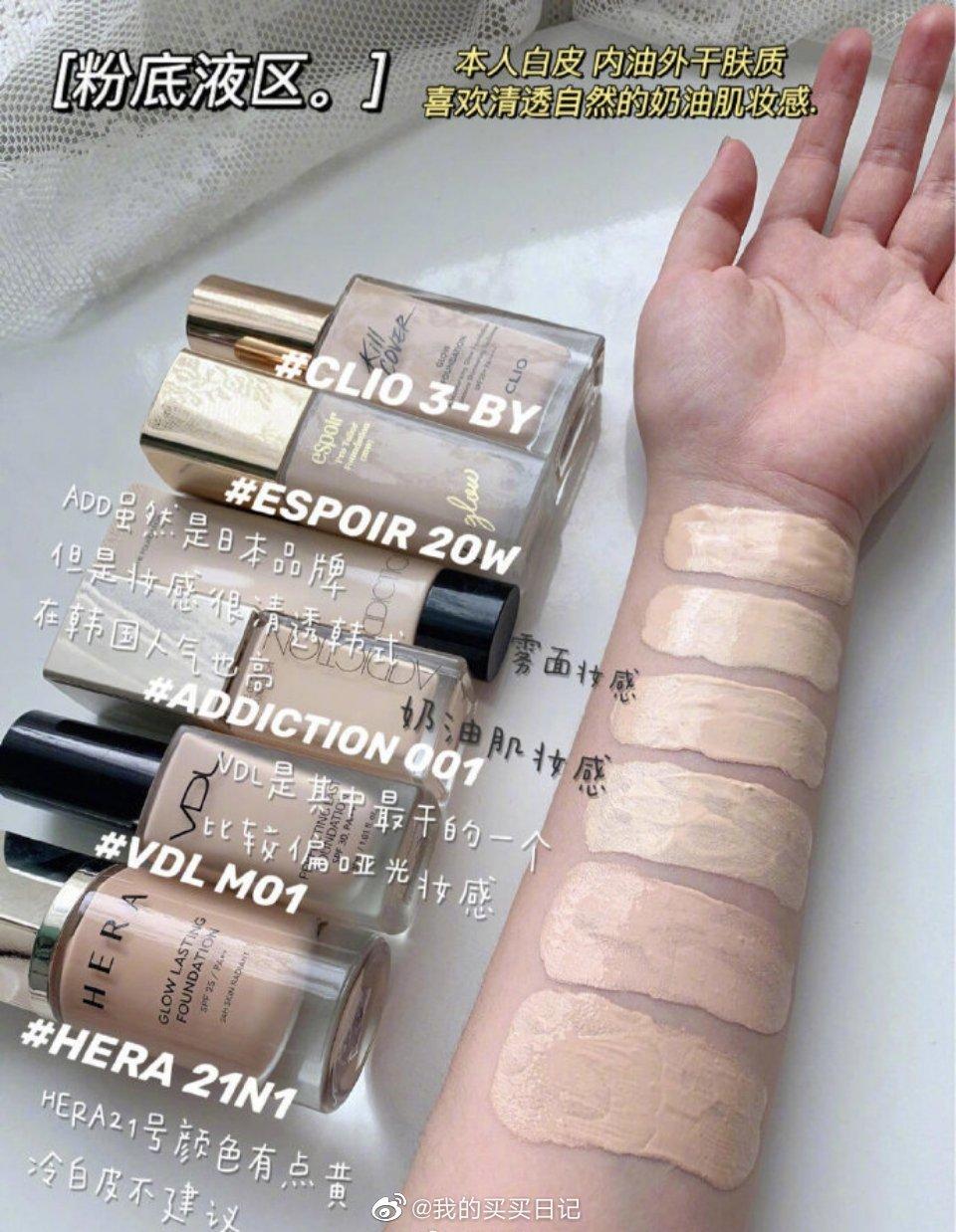 韩国女生爱用的奶油肌粉底液隔离定妆分享啦~cr :二莹