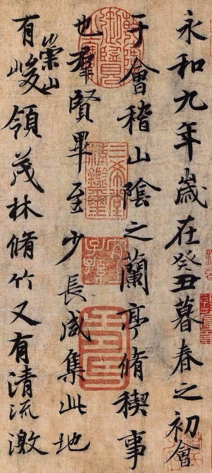 冯承素 · 摹王羲之《兰亭序》