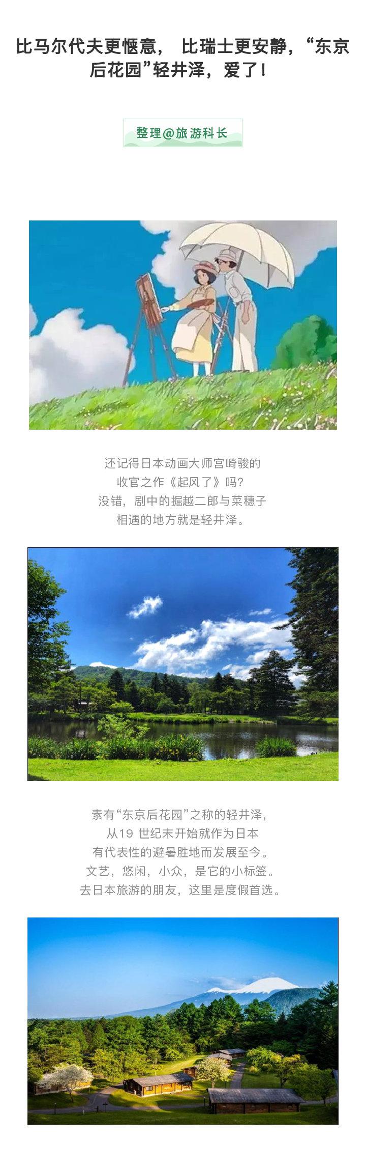 """比马尔代夫更惬意, 比瑞士更安静,""""东京后花园""""轻井泽,爱了!"""