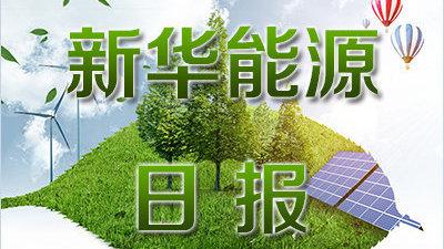 【新华能源日报】中国首个海上储气库在渤海开工