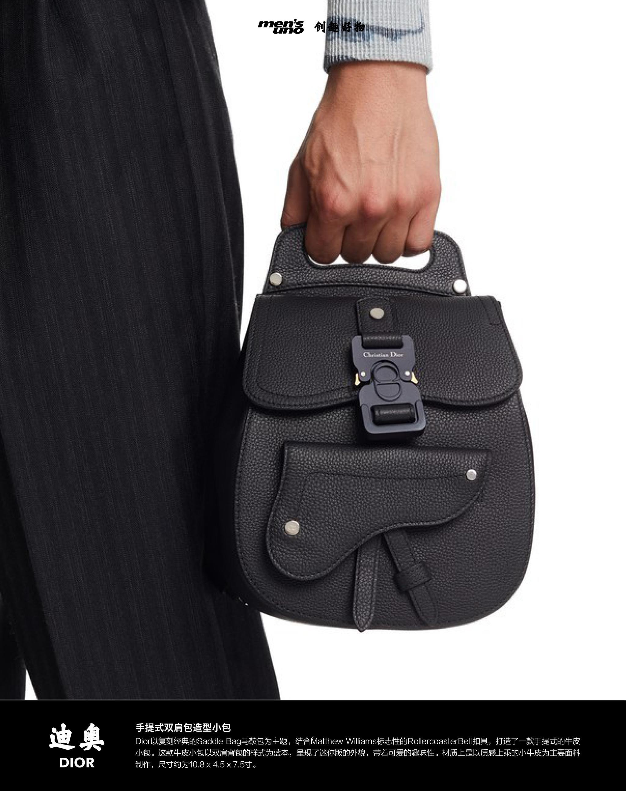 Dior以复刻经典的Saddle Bag马鞍包为主题……