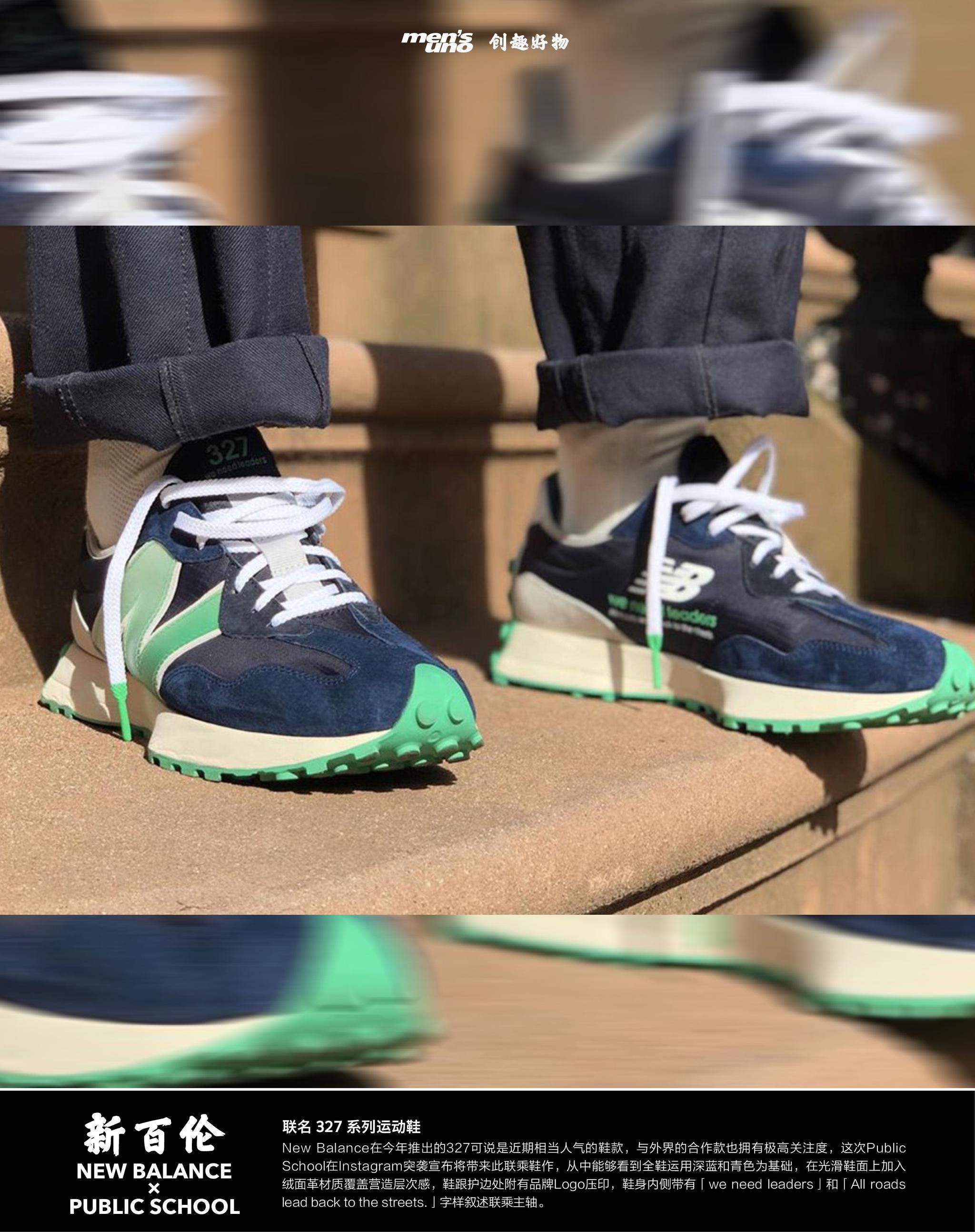 New Balance 在今年推出的327可说是近期相当人气的鞋款……