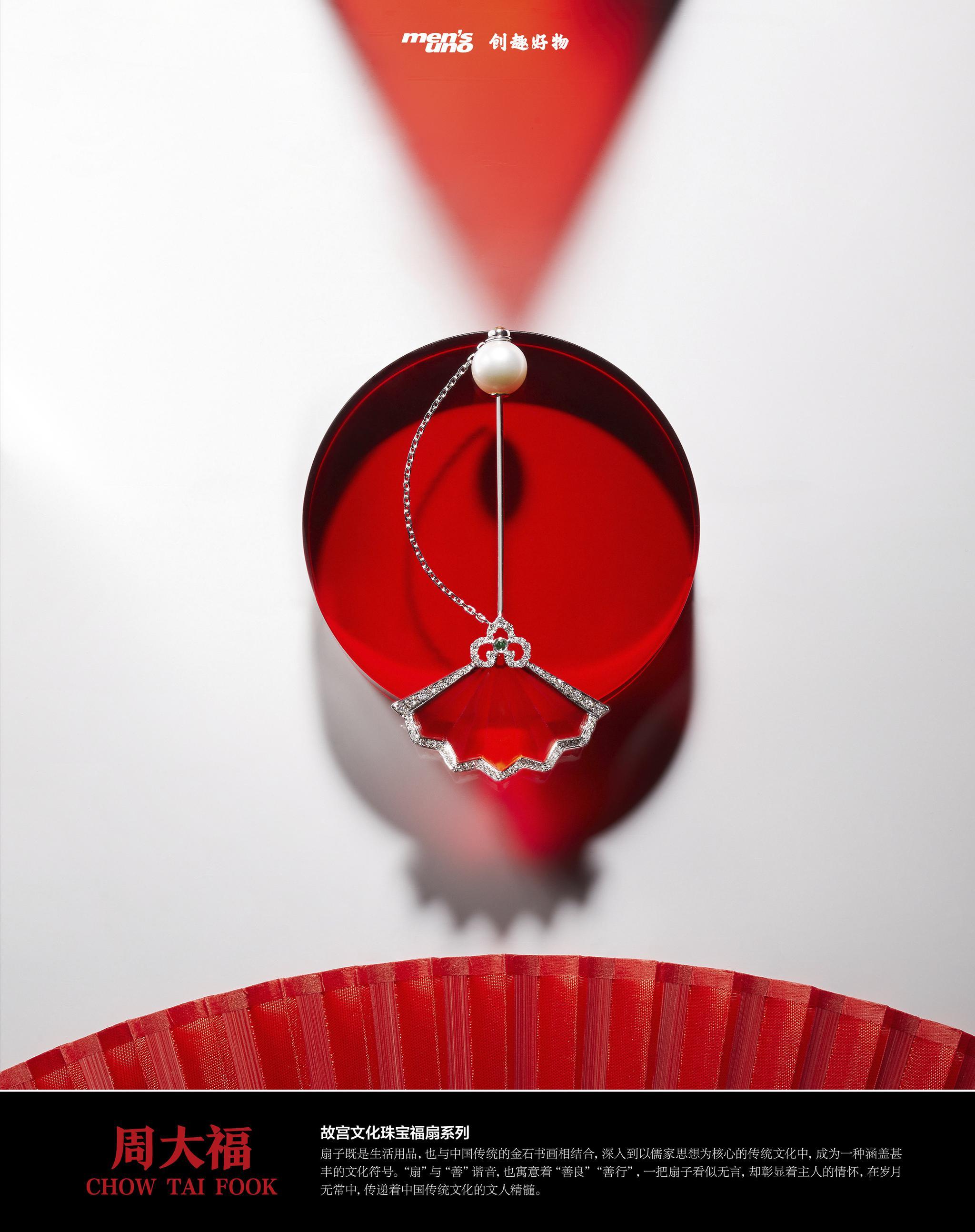 故宫文化珠宝福扇系列 扇子既是生活用品……