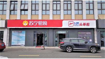 """零售云家居业态升级,打造""""家电+家居""""一站式购物平台"""