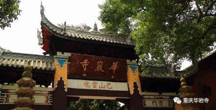 重庆华岩寺3月15日起恢复对外开放