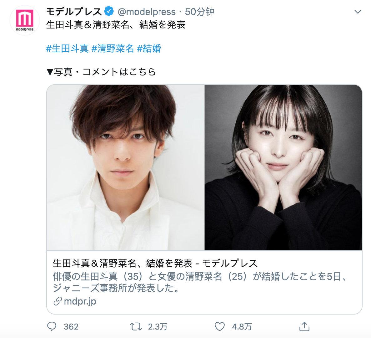 生田真斗与相差10岁的清野菜名结婚了