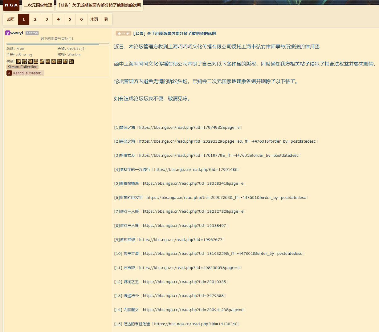 今日NGA论坛发布公告称收到上海呵呵呵文化传播有限公司的律师函
