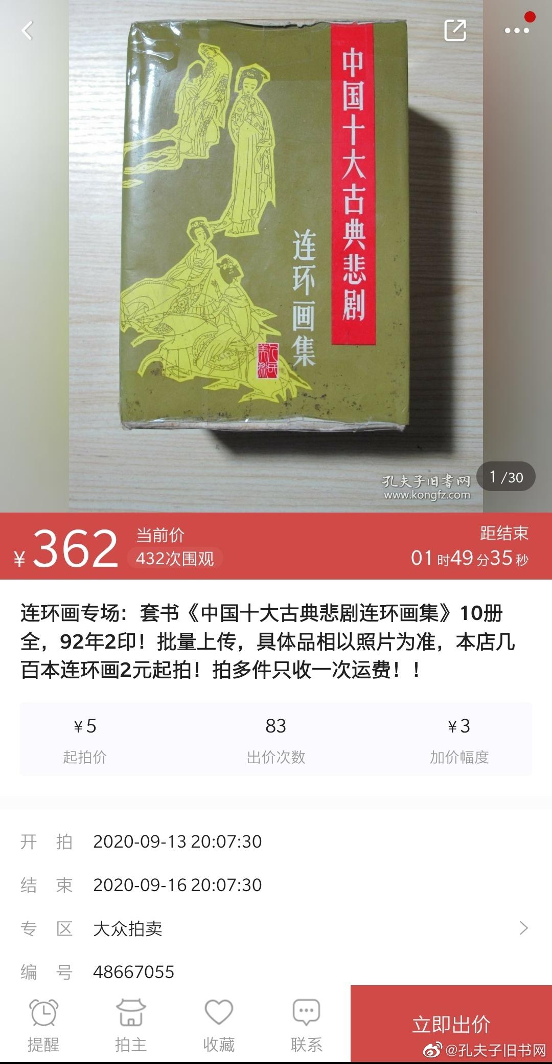 今日围观一套《中国十大古典悲剧连环画集》10册全,92年2印
