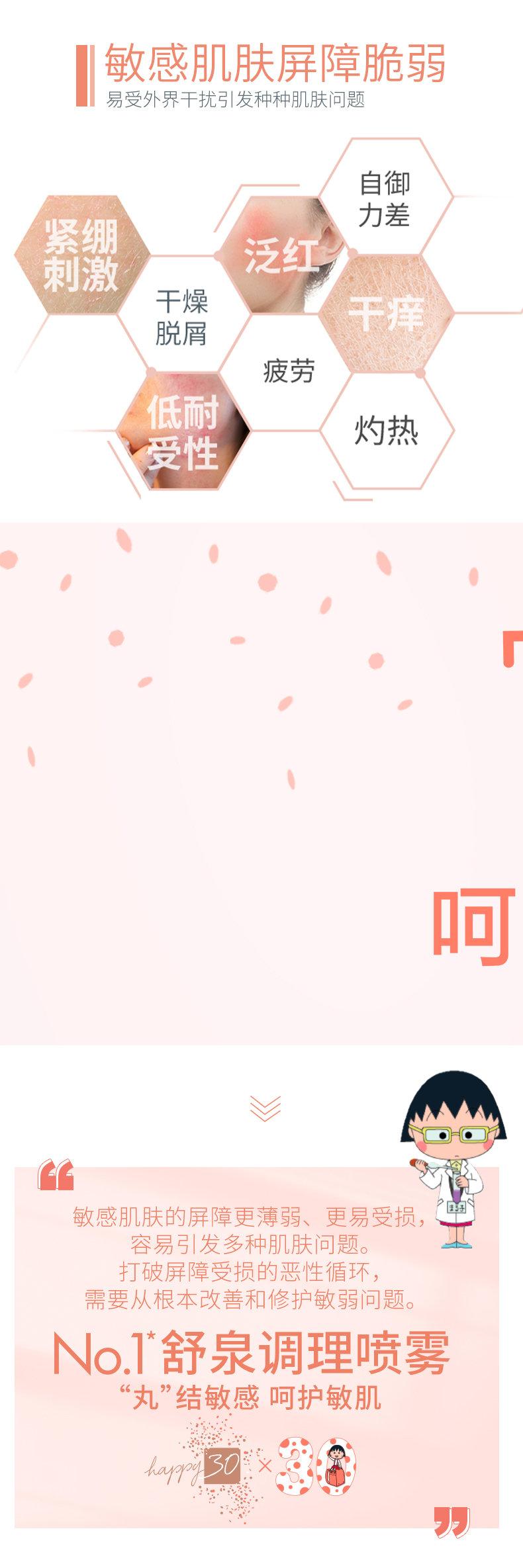 雅漾X樱桃小丸子 丸结敏感天猫礼盒