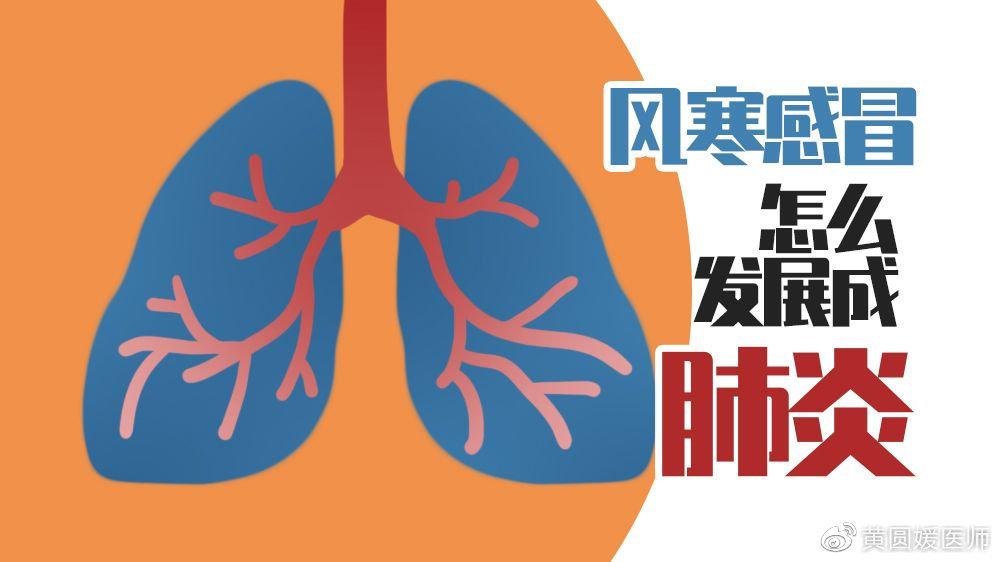 风寒感冒是怎么一步步发展成肺炎的?风寒感冒试试这个方法!